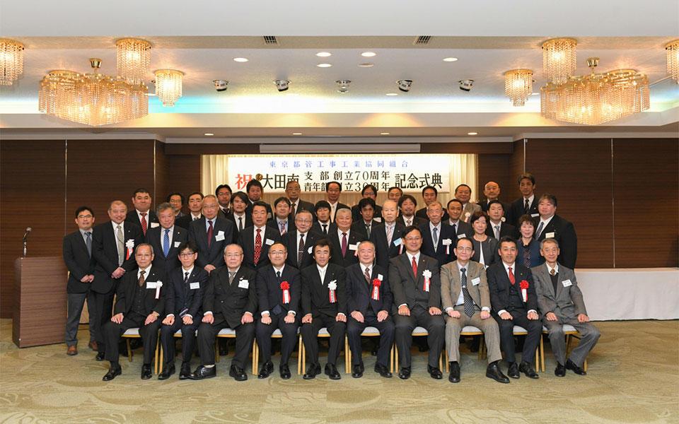 大田南支部創立70周年・青年部会30周年